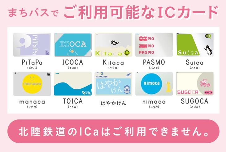 ICカードが利用できる - 金沢のバスは【まちバス】金沢駅から金沢市内 ...